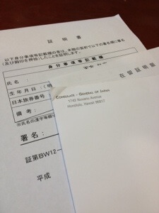 レターサイズの証明書です。 日本も既製の用紙サイズを使えばコスト削減になるのではないでしょうか?