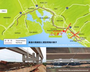 ハワイで大家:鉄道プロジェクトの危機