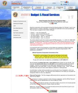 ハワイで大家:オンライン固定資産税支払い 1